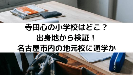 寺田心の小学校はどこ?出身地から検証!名古屋市内の地元校に通学か