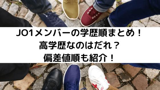 JO1学歴