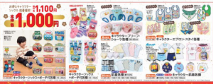 バースディの福袋中身ネタバレ(3,000円)