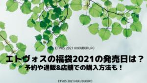 エトヴォス福袋2021