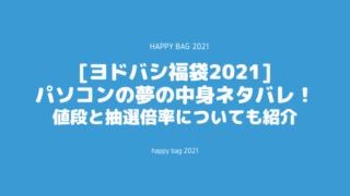[ヨドバシ福袋2021]パソコンの夢の中身ネタバレ!値段と抽選倍率についても