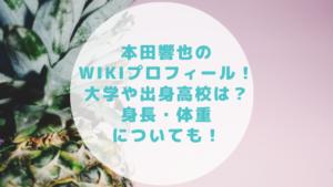 本田響也のwikiプロフィール!大学や出身高校は?身長・体重についても!