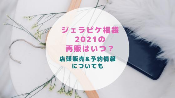 ジェラピケ福袋2021の再販はいつ?店頭販売&予約情報についても!