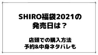 shiro福袋2021の発売日は?店頭での購入方法や予約・中身ネタバレも