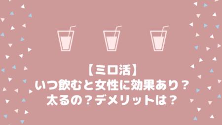 【ミロ活】いつ飲むと女性に効果あり?太るのがデメリットか調査!