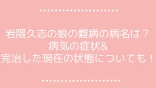 岩隈久志の娘の難病の病名は?病気の症状や完治した現在の状態についても