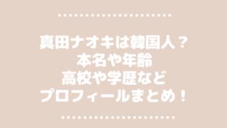 真田ナオキは韓国人?本名や年齢・高校や学歴などプロフィールまとめ!
