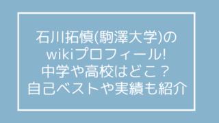 石川拓慎(駒澤大学)のwikiプロフィール!中学や高校はどこ?自己ベストや実績も