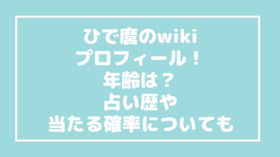ひで麿のwikiプロフィール!年齢は?占い歴や当たる確率についても