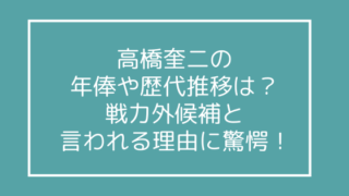 高橋奎二の年俸や歴代推移は?戦力外候補と言われる理由に驚愕!