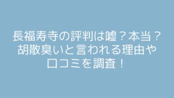 長福寿寺の評判は嘘?本当?胡散臭いと言われる理由や口コミを調査!