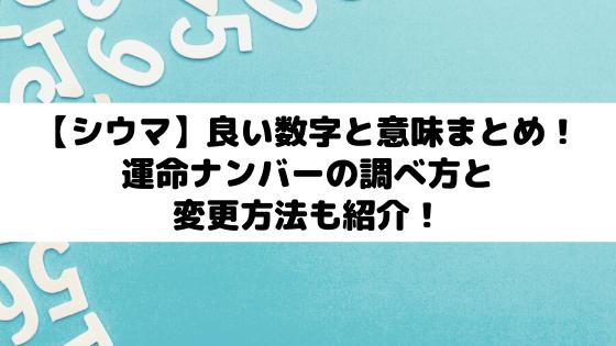 【シウマ】良い数字と意味まとめ!運命ナンバーの調べ方と変更方法も紹介!