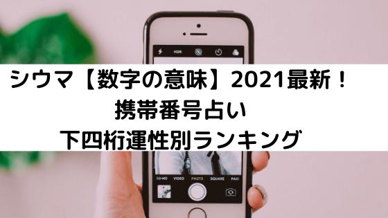 シウマ【数字の意味】2021最新!携帯番号占い下四桁運性別ランキング