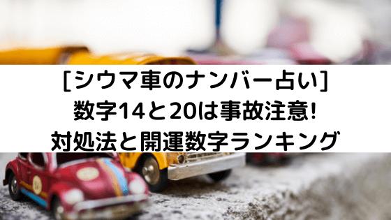 [シウマ車のナンバー占い]数字14と20は事故注意!対処法と開運数字ランキング