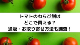 トマトのわらび餅はどこで買える?通販・お取り寄せ方法も調査!