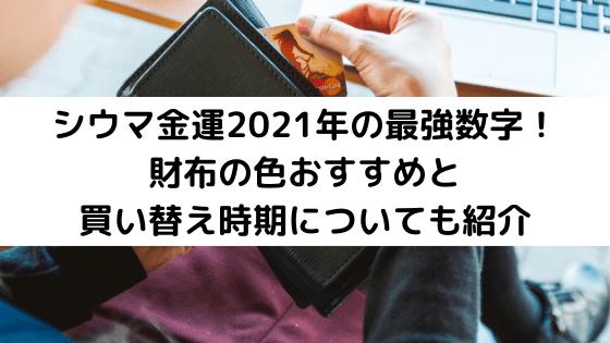 シウマ金運2021年の最強数字!財布の色おすすめと買い替え時期についても