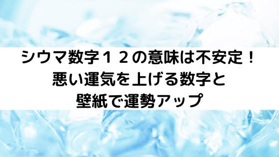 シウマ数字12の意味は不安定!悪い運気を上げる数字と壁紙で運勢アップ