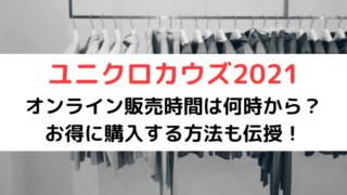 ユニクロカウズ2021オンライン販売時間何時