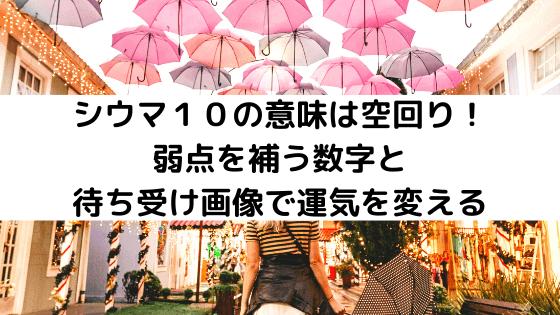 シウマ10の意味は空回り!弱点を補う数字と待ち受け画像で運気を変える