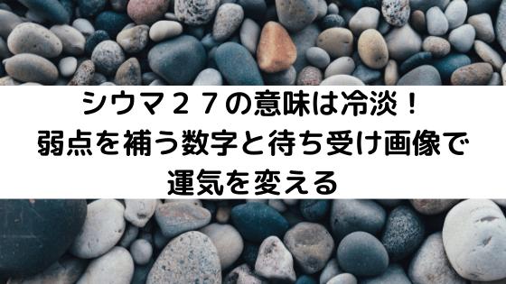 シウマ27の意味は冷淡!弱点を補う数字と待ち受け画像で運気を変える