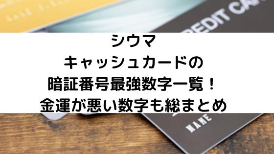 シウマキャッシュカードの暗証番号最強数字一覧!金運が悪い数字も総まとめ